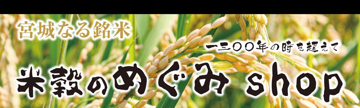 米穀のめぐみshop
