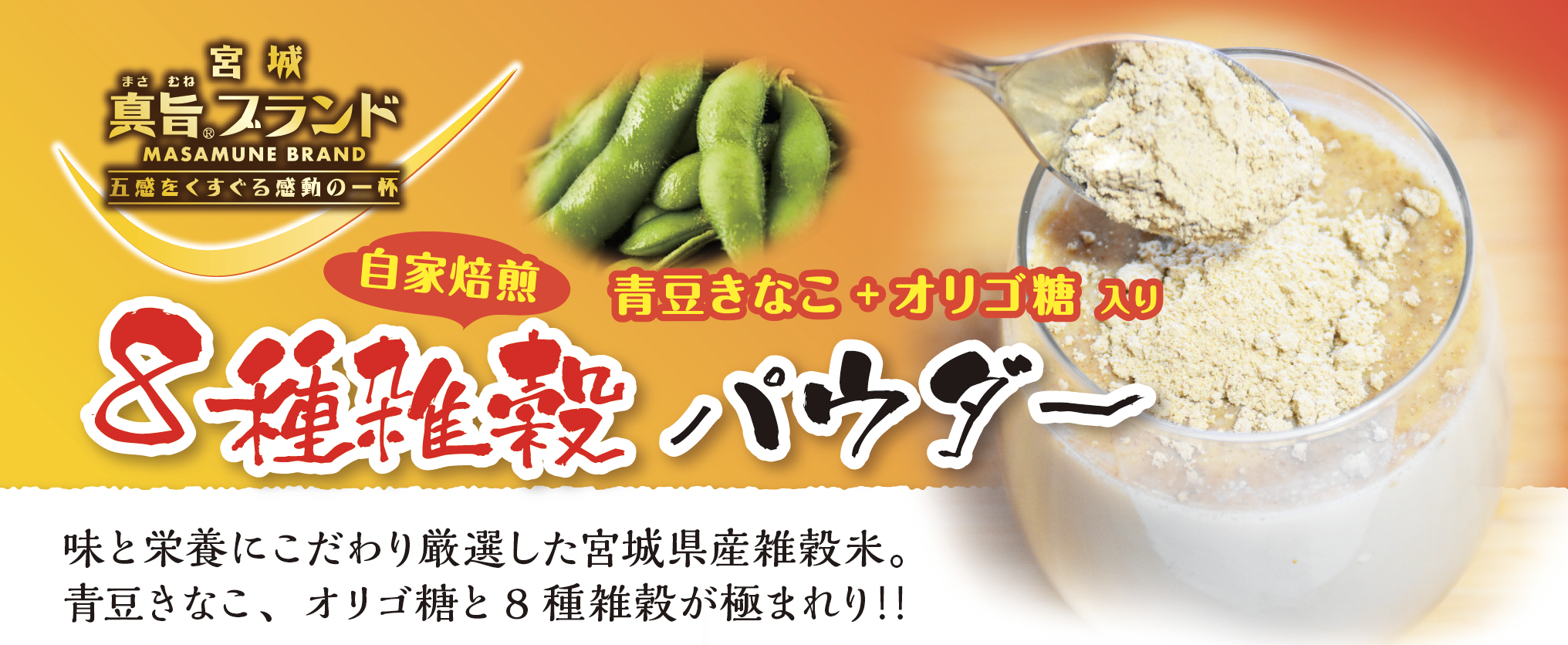 8種類雑穀パウダー